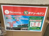 セブンイレブン 神鉄西鈴蘭台駅店