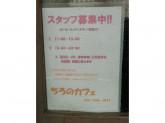 Chiro no Cafe(ちろのカフェ)