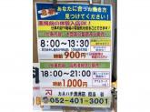 カネハチ 清洲店