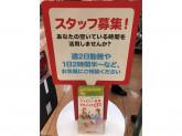関西スーパー HAT神戸店