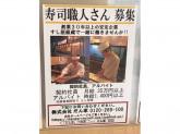 すし屋 銀蔵 武蔵浦和マーレ店