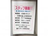 アイキー24 渋谷店