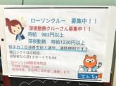 ローソン 川崎駅前本町店