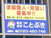 株式会社ことぶき 東村山支店