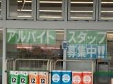ファミリーマート大賀薬局宇美店