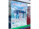 ファミリーマート 広島東部流通団地店
