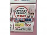 ココカラファイン 東梅田店