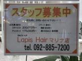 Lapis Hair(ラピスヘア) マリナタウン店