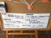ライトオン 滋賀水口店