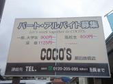 COCO'S(ココス) 瀬田唐橋店