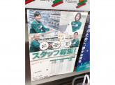 セブン-イレブン 広島矢野西店