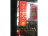 ザ・ダイソー 中野早稲田通店