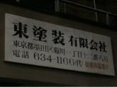 東塗装 有限会社