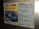 協和工業株式会社 東京技術センター