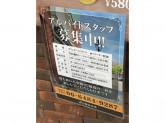 横浜珈琲 天神橋3丁目店