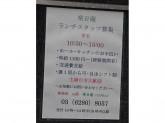神楽坂 cafe 楽日庵(らびあん)