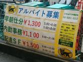 ヤマト運輸 豊島支社