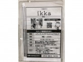 ikka イオンモール熱田店
