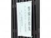 有限会社 日本機動警備保障