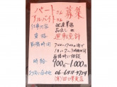 有限会社田口果実店