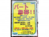 ドラッグセイムス 半田中町店
