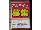 株式会社 三共包装(淀橋市場)