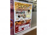 ホルン 鶴川店