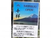 麺屋 千祥(2019年5月オープン予定)