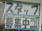 ファミリーマート 豊田新生町店