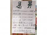 日本亭 赤羽桐ヶ丘店