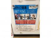 マックハウス スーパーストアフューチャー イオン札幌西岡店