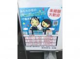 ファミリーマート 戸塚下倉田町店