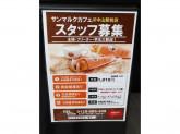 サンマルクカフェ JR中山駅前店