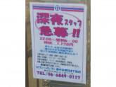 セブン-イレブン 豊中永楽荘4丁目店