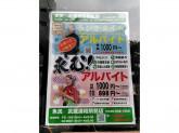 笑笑 武蔵浦和駅前店