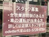 odette(オデット) 代官山店