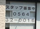 ペットサロン きらり 岡崎大和店