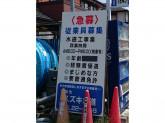 スズキ水道株式会社