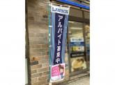 ローソン 太融寺町西店