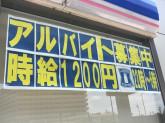 ローソン 新沼町店