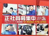 コスモ石油 コスモ石油販売(株)セルフ大高