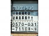 セブン-イレブン 大府森岡町店