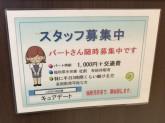 キュアデート 丸井錦糸町店