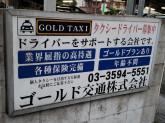 ゴールド交通株式会社 本社