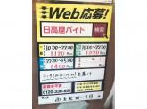 日高屋 西五反田一丁目店