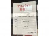 スープ食道 宝 京都店