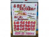 セブン-イレブン日立助川町5丁目店