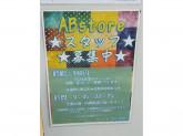 ABstore(エービーストア) イオンモール伊丹店