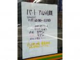 ほっかほっか亭 東園田店