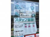セブン-イレブン 大阪旭2丁目店